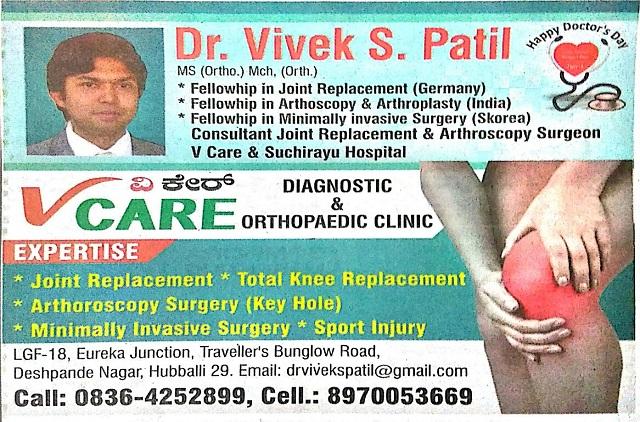 Dr Vivek Patil | Vcare Hospital